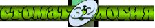 Логотип. Стоматоллогия