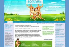 Портал о спорте и здоровье Богатырь