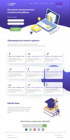 Дизайн landing page