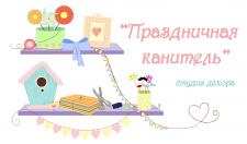 """Студия декора """"Праздничная канитель"""" визитка"""