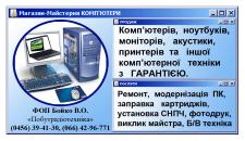 Візитка-рекламка для магазину-комп'ютерів