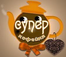 супер-кофейня