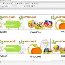 Дизайн банерів для Канцелярського Саду