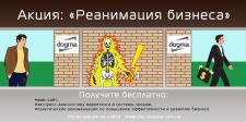 """Баннер для компании по развитию бизнеса """"Dogma"""""""