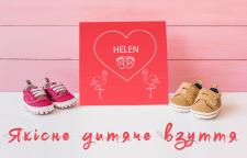 Вывеска для магазина детской обуви