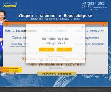 Статьи для «Биг Сити» (г. Новосибирск)