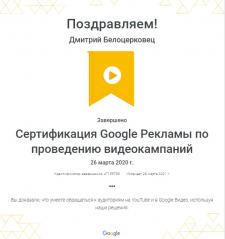 Сертификат Google Рекламы по видео рекламе