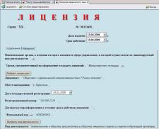 Гос реестр лицензий