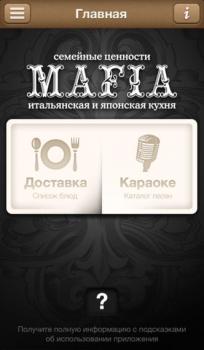 Мафия - итальянская и японская кухня в Украине