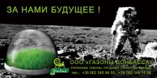 Борд для рекламы рулонных газонов