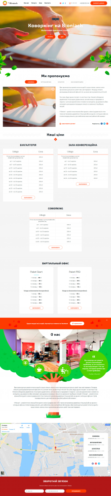 Разработка сайта под ключ на Wordpress