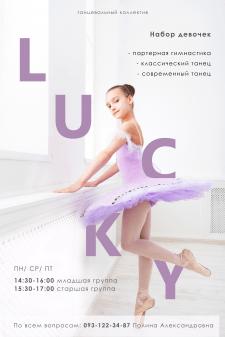 Постер для студии танцев