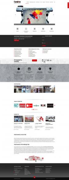 Доработка сайта - Графика