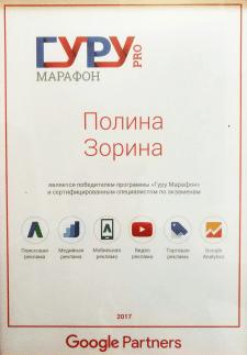 Сертификат победителя от Google Partners