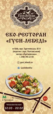 "Еврофлаер для эко-ресторана ""Гуси-Лебеди"""