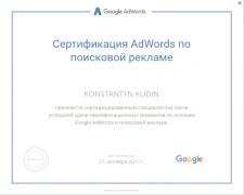 Сертификация Google - Поиск