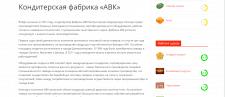 Кондитерская фабрика «АВК»