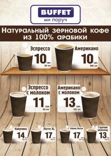 Плакат для магазина кофе
