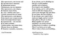 Перевод стихотворения Ады Роговцевой, RU -> EN