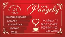 Визитка кафе Рандеву