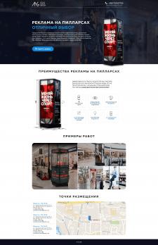 Верстка Lending Page по макету PSD на Bootstrap