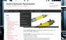 Astana Hydraulic Прессовое оборудование