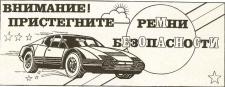 Рекламная иллюстрация