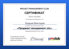 """Сертификат """"Проджект менеджмент"""". Pmclub"""