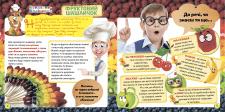 Разворот в детский журнал