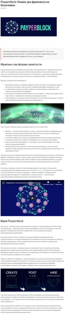 Обзор блокчейн-стартапа