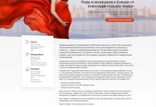 СЕО тексты для сайта о родах в Канаде