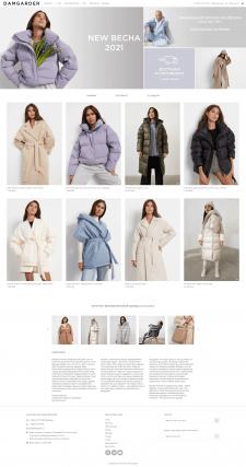 DAMGARDER – Женская одежда и аксессуары
