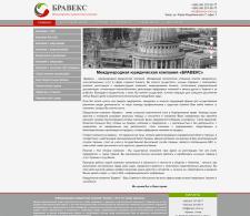 Международная юридическая компания