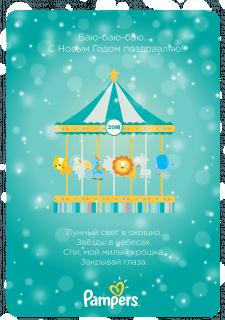 Новогодняя открытка для Pampers