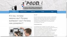 Дизайн сайта компьютерных услуг