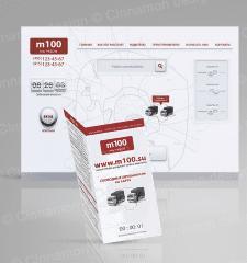 Дизайн сайта и полиграфии для проекта M-100