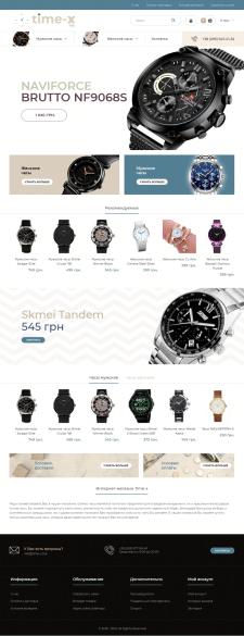 Интернет-магазин часов Time-X
