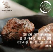 реклама свининка