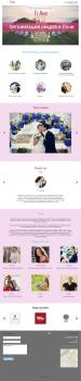 Сайт-визитка свадебного агенства