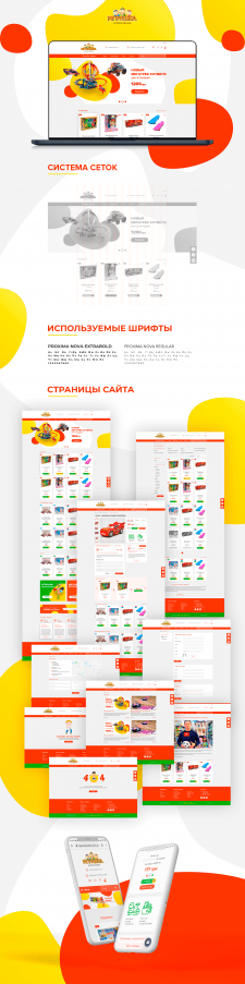 Сайт магазина Игрушка