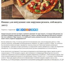Пицца для похудения: как нарушая режим...