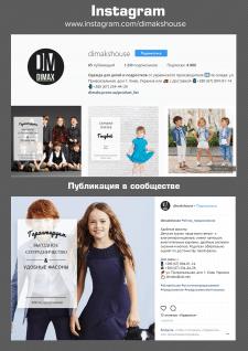 Производитель одежды для подростков / Instagram