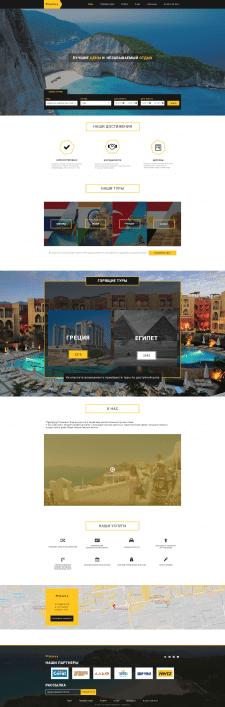 Туристический сайт (Корпоративный)