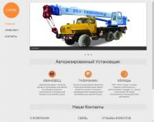 Сайт предприятия Сигма