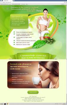 Работа над сайтом, по продаже зеленого кофе.