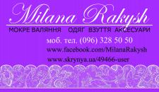 визитка Милана Ракуш