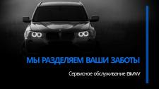 Сервисное обслуживание BMW