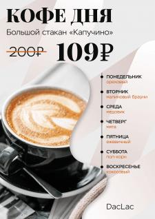Флаер для кафе