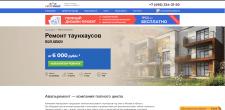Ремонт  Танхаусов