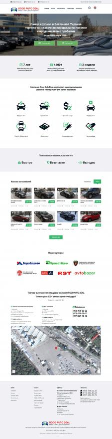 Купля-продажа авто с пробегом